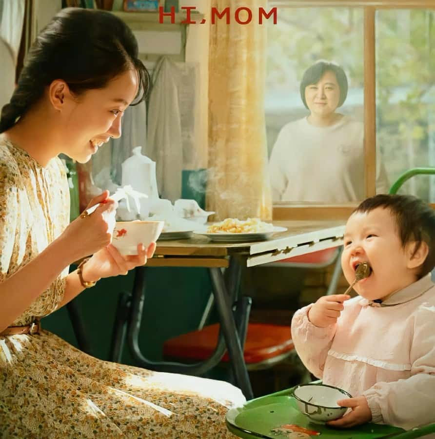 Hi Mom movie poster hd, hi mom chinese movie wallpaper