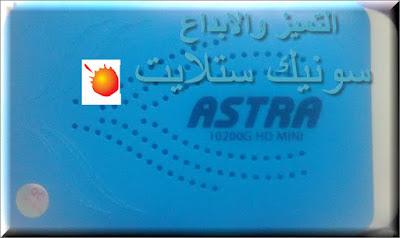 احدث ملف قنوات استرا ASTRA 10200G HD MINI الدفعة الجديده