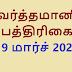 வர்த்தமானி பத்திரிகை 19 மார்ச் 2021
