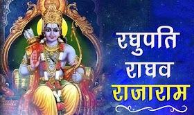 रघुपति राघव राजाराम Raghupati Raghav Raja Ram Lyrics - Hari Om Sharan