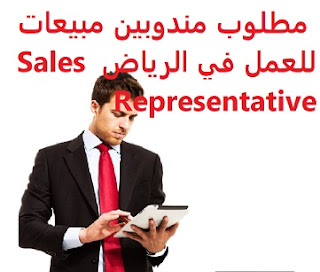 Sales representative is required to work in Riyadh  To work for a facility that works in the field of sweets, baked goods, and chocolates in Riyadh  Experience: At least three years of work in the field Having communication and persuasion skills, and the ability to increase sales  Salary: to be determined after the interview