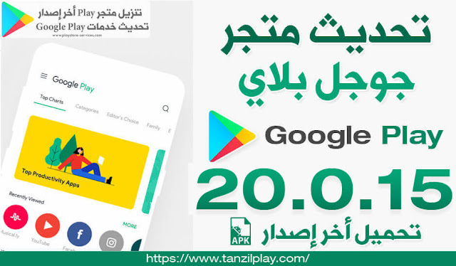 تحديث متجر جوجل بلاي 2020 - تنزيل 20.0.15 Google Play store أخر إصدار