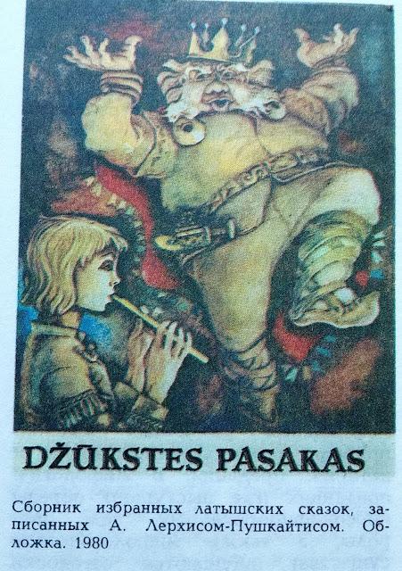 Сборник избранных латышских сказок, записанных А. Лерхисом-Пушкайтисом. Обложка 1980 г.