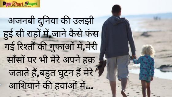 family sad shayari in hindi