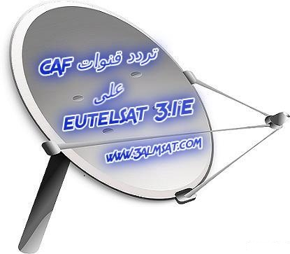 تردد قنوات CAf على قمر eutelsat 3.1°E