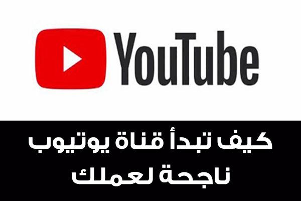 كيف تبدأ قناة يوتيوب ناجحة لعملك