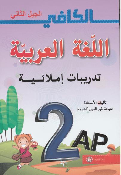 كتاب الكافي في اللغة العربية تدريبات إملائية  %25D9%2583%25D8%25AA%25D8%25A7%25D8%25A8%2B%25D8%25A7%25D9%2584%25D9%2583%25D8%25A7%25D9%2581%25D9%258A%2B%25D9%2581%25D9%258A%2B%25D8%25A7%25D9%2584%25D9%2584%25D8%25BA%25D8%25A9%2B%25D8%25A7%25D9%2584%25D8%25B9%25D8%25B1%25D8%25A8%25D9%258A%25D8%25A9%2B%25D8%25AA%25D8%25AF%25D8%25B1%25D9%258A%25D8%25A8%25D8%25A7%25D8%25AA%2B%25D8%25A5%25D9%2585%25D9%2584%25D8%25A7%25D8%25A6%25D9%258A%25D8%25A9%2B%25D9%2584%25D9%2584%25D8%25B3%25D9%2586%25D8%25A9%2B%25D8%25A7%25D9%2584%25D8%25AB%25D8%25A7%25D9%2586%25D9%258A%25D8%25A9%2B%25D8%25A5%25D8%25A8%25D8%25AA%25D8%25AF%25D8%25A7%25D8%25A6%25D9%258A%2B%25E2%2580%2593%2B%25D8%25A7%25D9%2584%25D8%25AC%25D9%258A%25D9%2584%2B%25D8%25A7%25D9%2584%25D8%25AB%25D8%25A7%25D9%2586%25D9%258A%2B%25D9%2585%25D8%25AF%25D9%2588%25D9%2586%25D8%25A9%2B%25D8%25AD%25D9%2584%25D9%2585%25D9%2586%25D8%25A7%2B%25D8%25A7%25D9%2584%25D8%25B9%25D8%25B1%25D8%25A8%25D9%258A
