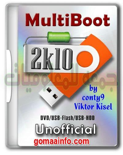 تحميل اسطوانة البوت العملاقة 2020  MultiBoot 2k10 Unofficial 7.25