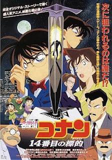 名探偵コナン 劇場版 | 第2作 14番目の標的 The Fourteenth Target | Detective Conan Movies | Hello Anime !