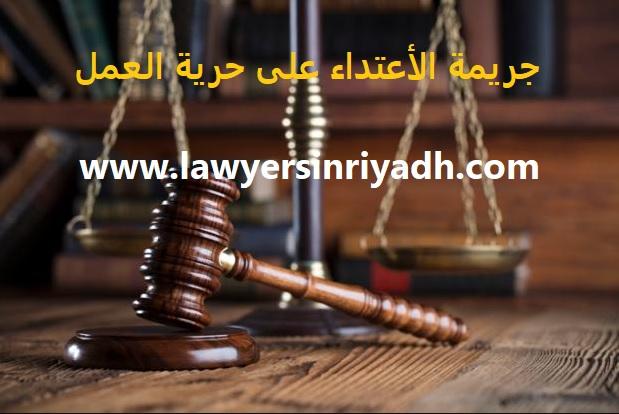 جريمة الأعتداء على حرية العمل الوظيفي في التشريع الجنائي