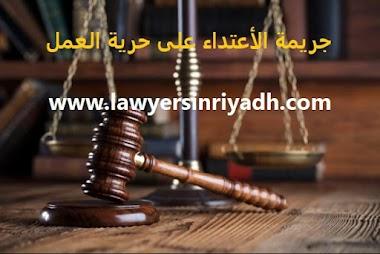 جريمة الأعتداء على حرية العمل الوظيفي في التشريع الجنائي المقارن
