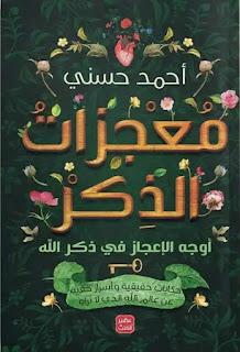 كتاب معجزات الذكر pdf تأليف أحمد حسني