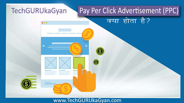 pay-per-click-advertisement-ppc