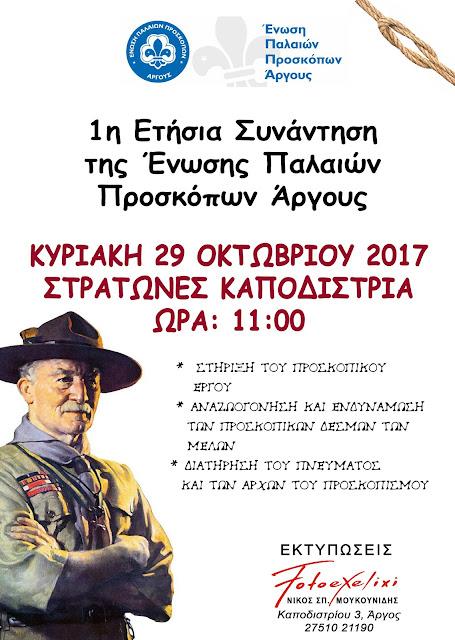 1η ετήσια συνάντηση της Ένωσης Παλαιών Προσκόπων Άργους