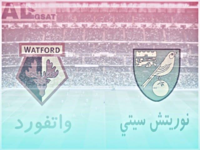 القنوات الناقلة لمبارات نوريتش سيتي ضد واتفورد - مباريات اليوم - الدوري الانجليزي -نوريتش سيتي ضد واتفورد