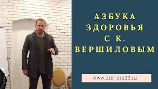 Азбука здоровья с К.Вершиловым - система восстановления здоровья