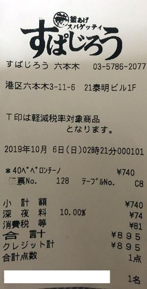釜あげスパゲッティ すぱじろう 六本木 2019/10/6 飲食のレシート