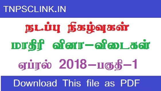 TNPSC Current Affairs 2018 Model Questions Answers Download as PDF