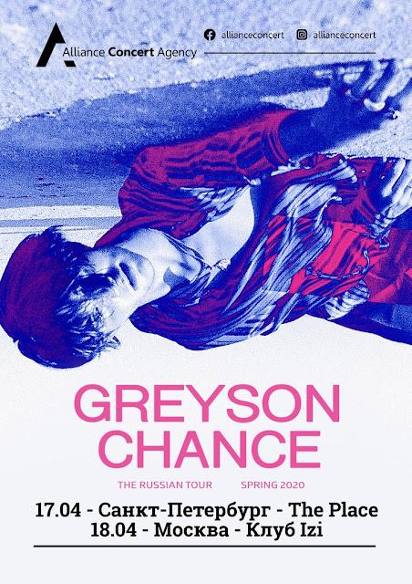 Greyson Chance в России