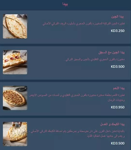 منيو مطعم مادو الكويت