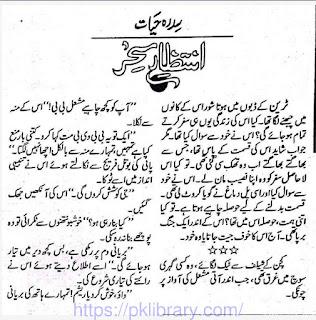Intezar e sehar by Sidra Hayat Online Reading