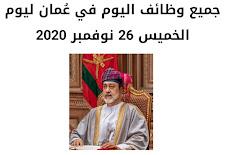 جميع وظائف اليوم في عُمان ليوم الخميس 26 نوفمبر 2020