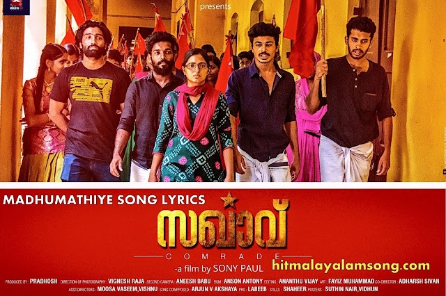 MADHUMATHIYE SONG LYRICS - SAKHAVU