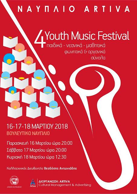 Ερχεται το ΝΑΥΠΛΙΟ – ARTIVA 4ο YOUTH MUSIC FESTIVAL 16 έως 18 Μαρτίου
