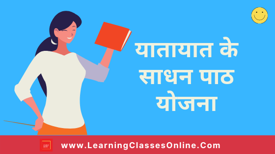 Means of Transportation ( यातायात के साधन ) Class 9 Lesson Plan in of Economics in Hindi download pdf free