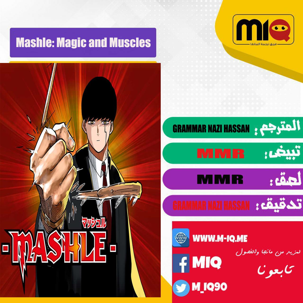 الفصل 1 Mashle: magic and muscles