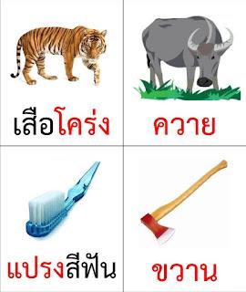 [เปิดเทอม 1 ก.ค. 2563] น้องๆต้องอยู่บ้านกันอีกนาน มาฝึกอ่านภาษาไทยด้วยเกมส์บิงโกสนุกๆกันดีกว่า