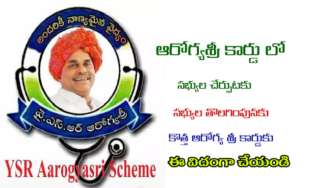 Aarogyasri (Rajiv Aarogyasri) was a flagship healthcare program, introduced by Dr Y S Rajasekhar Reddy as Chief Minister of Andhra Pradesh in 2007, before the AP Re-organisation, About Dr YSR Aarogyasri In 2007, the then chief minister of Andhra Pradesh, Dr. YS Rajashekhar Reddy launched a health insurance program that sought to provide low income families with access to quality healthcare at no cost, Dr. YSR Aarogyasri is the flagship scheme of all health initiatives of the state government with a mission to provide quality healthcare to the poor. The aim of the, Under Aarogya Asara patients who undergo surgery are given financial help of upto ₹5,000 per month during their resting period. Special