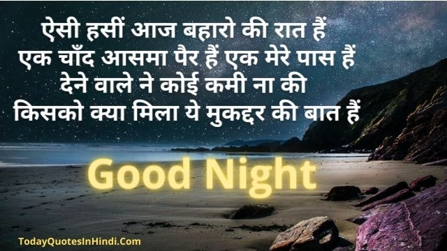 good night image with quotes in hindi