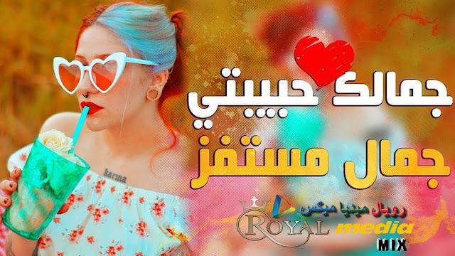 استماع وتحميل مهرجان جمالك حبيبتي جمال مستفز MP3