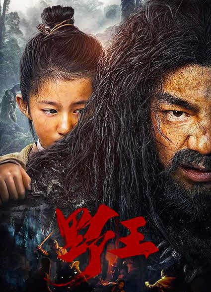 مشاهدة فيلم Wild King 2020 مترجم