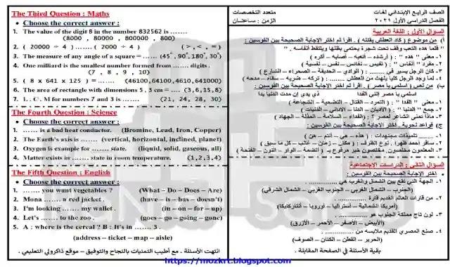 نماذج استرشادية للصف الرابع الابتدائى لغات للامتحان متعدد التخصصات بنظام الامتحان الموحد كل المواد 2021