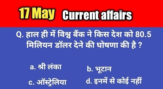17 May 2021 current affairs  today current affairs in hindi - daily current affairs in hindi