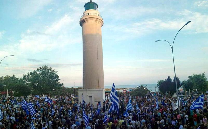 Συλλαλητήριο για τη Μακεδονία στην Αλεξανδρούπολη