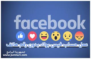 خطوات عمل حساب فيس بوك بدون رقم هاتف بكل سهولة