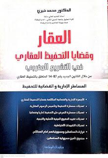 تحميل كتاب العقار وقضايا التحفيظ العقاري الطبعة الأخيرة pdf