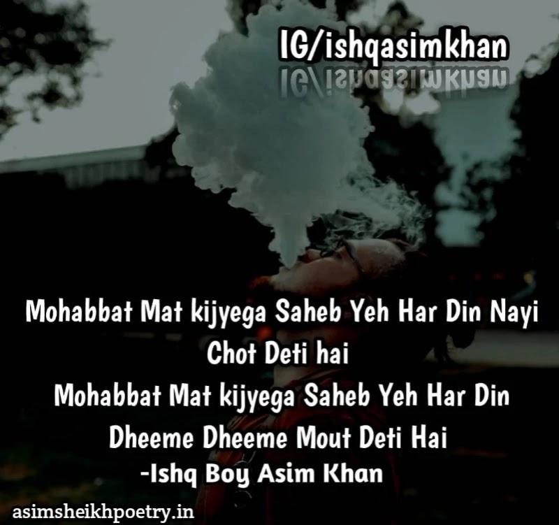 bewafa shayari in hindi | sad status | asimsheikhpoetry.in