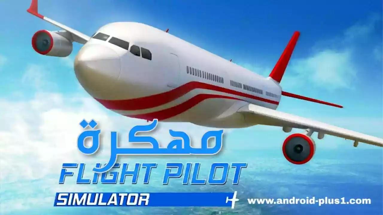 تحميل لعبة الطائرات Flight Pilot Simulator 3d مهكرة جاهزة