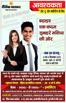 Dainik Bhaskar Patna job, dainik bhaskar job Bihar, Dainik Bhaskar Bihar Vacancy 2019, Dainik Bhaskar Recruitment 2019, dainik bhaskar jobs today, dainik bhaskar recruitment 2019, dainik bhaskar Patna, dainik bhaskar group. Dainik Bhaskar jobs 2019,