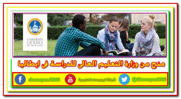 وزارة التعليم العالى تعلن عن منح مقدمة جامعة ايطالية للحصول على الدكتوراه