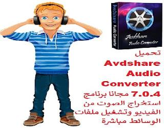 تحميل Avdshare Audio Converter 7-0-4 مجانا برنامج استخراج الصوت من الفيديو وتشغيل ملفات الوسائط مباشرة