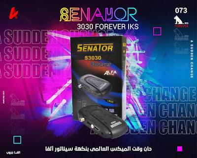 سعر ومواصفات ومميزات عملاق الفوريفر من سيناتور SENATOR S3030