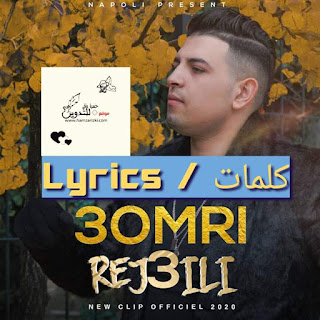 أغنية صهيب نابولي عمري رجعيلي Napoli - 3omri Rej3ili - Lyrics