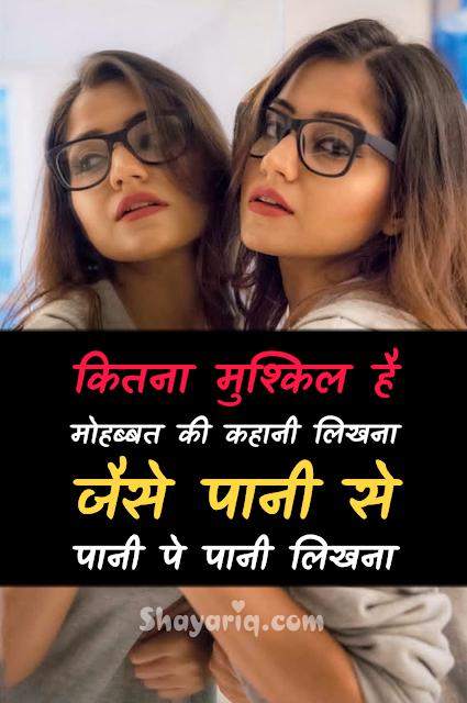 Hindi photo shayari, hindi shayari, hindi photo status, hindi photo Quotes, hindi photo poetry