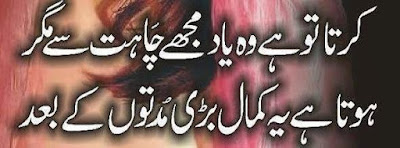 2 Lines Poetry,Sad Poetry,sad poetry in urdu 2 lines with images facebook