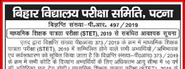 STET 2019 online form apply date extended upto 25-12-2019